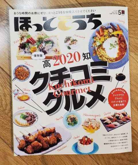 『ほっとこうち5月号』掲載!