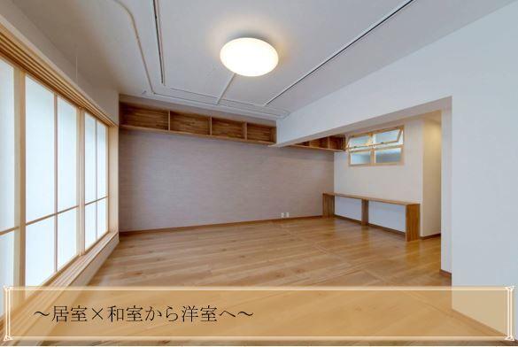 深堀り!!リノベーション10~居室×和室から洋室へ~