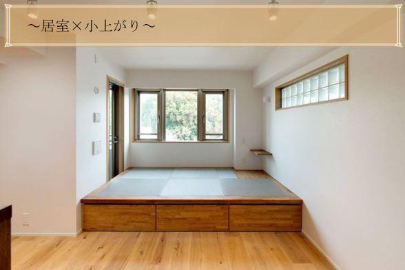深堀り!!リノベーション12~居室×小上がり~